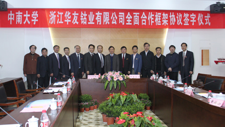 Signing Ceremony of Comprehensive Cooperation Framework Agreement of Zhejiang Huayou Cobalt Industry Co., Ltd.